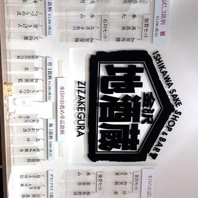 未知なる石川酒との遭遇@金沢 地酒蔵(金沢市)。の記事に添付されている画像