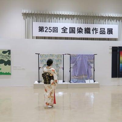第25回全国染織作品展 at シルク博物館の記事に添付されている画像