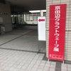 「京田辺クラフトウェーブ総合展」開催中の画像