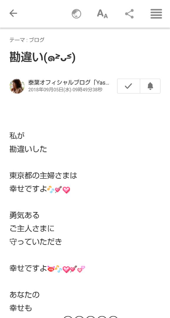 泰葉 ブログ