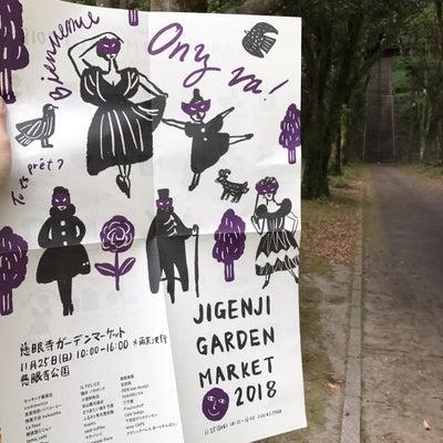 慈眼寺ガーデンマーケット2018の記事に添付されている画像