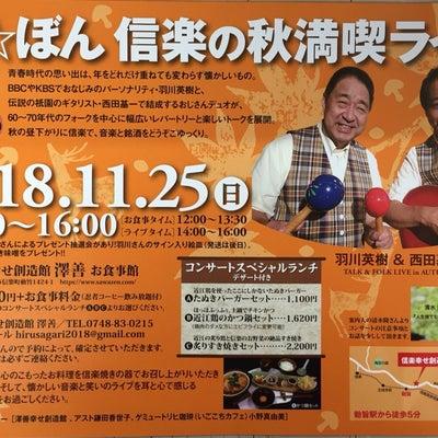 ザ⭐️ボン 信楽の秋満喫ライブの記事に添付されている画像