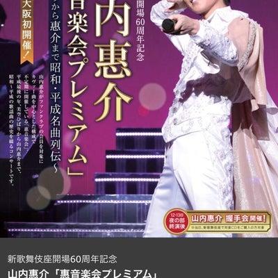 今日から「惠音楽会プレミアム」一般発売!から~の安倍弘樹さんTwitter・ランの記事に添付されている画像
