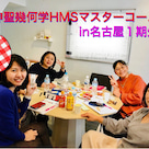 神聖幾何学HMSカード・マスターコースin名古屋 満月スタート! の記事より