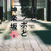 僕とシッポと神楽坂#6の記事に添付されている画像