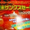 【狛江】御台橋商栄会年末サンクスセール2018 12/1〜12/20の画像