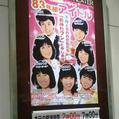 83年組アイドル35周年イベント ~不作と言われた私たち「お神セブン」と申しますの記事に添付されている画像