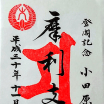 【神奈川】日本100名城「小田原城」で新たにいただけるようになったステキな【登城の記事に添付されている画像