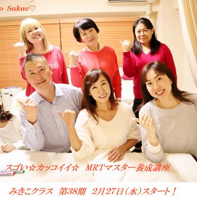 スゴい施術がデキるって やっぱりカッコイイ☆38期募集スタート!の記事に添付されている画像