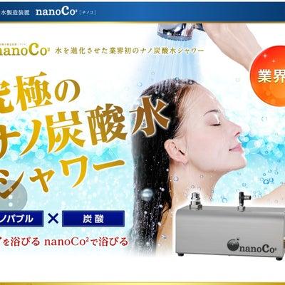 ウルトラファインバブルが出来る美容室ぺルル✨の記事に添付されている画像