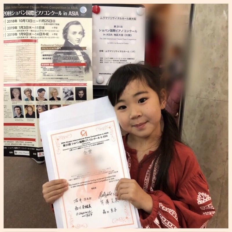 b7e155dd43c0c ショパンコンクールin ASIA 金賞受賞おめでとう!