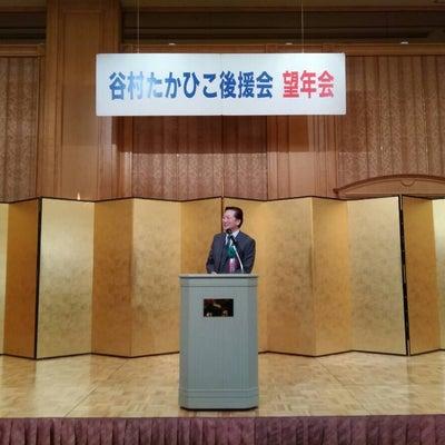 谷村たかひこ後援会主催の望年会の記事に添付されている画像