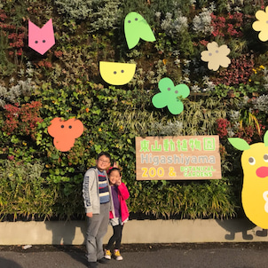 東山動物園の画像