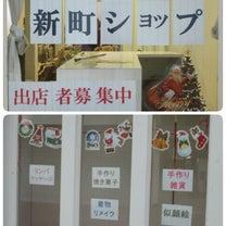 11月の『新町ショップ』無事に開催(綾子)の記事に添付されている画像