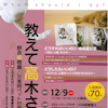 【シェア、リブログ大歓迎!】高木優治氏によるセミナー開催のお知らせの画像