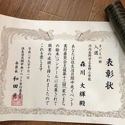 コンクール受賞おめでとう!の記事に添付されている画像