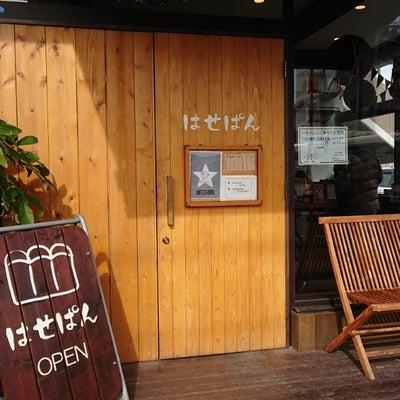 """ある晴れた日に…稲毛散歩""""初めてのパン屋さん""""の記事に添付されている画像"""