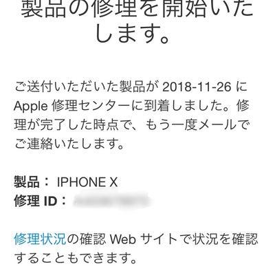 続・iPhoneXバッテリー交換配送修理の記事に添付されている画像