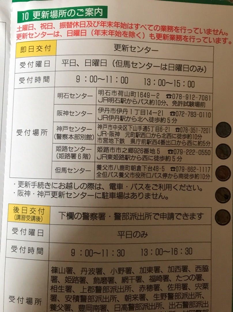 福崎警察署 免許更新