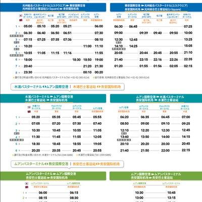 韓国全羅南道の務安国際空港のバス時刻表!の記事に添付されている画像