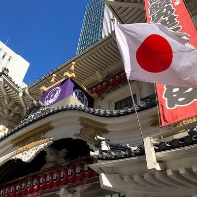 歌舞伎座の上で、日本茶をチョコっと学びましょ。の記事に添付されている画像