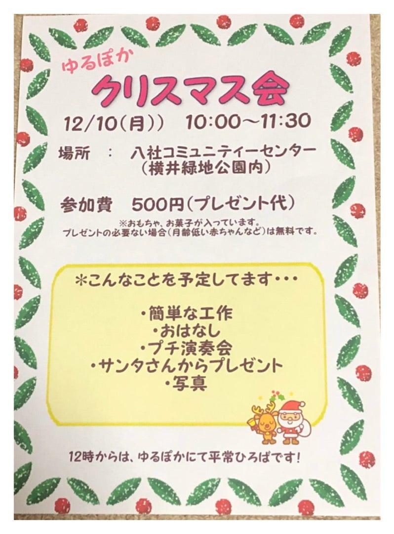 12/10(月) クリスマス会のお知らせ!