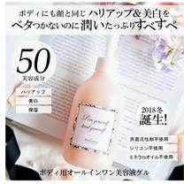 ボディ用美容液  アマルディア ボディミルク 300g  楽天の激安最安値はこちの記事に添付されている画像