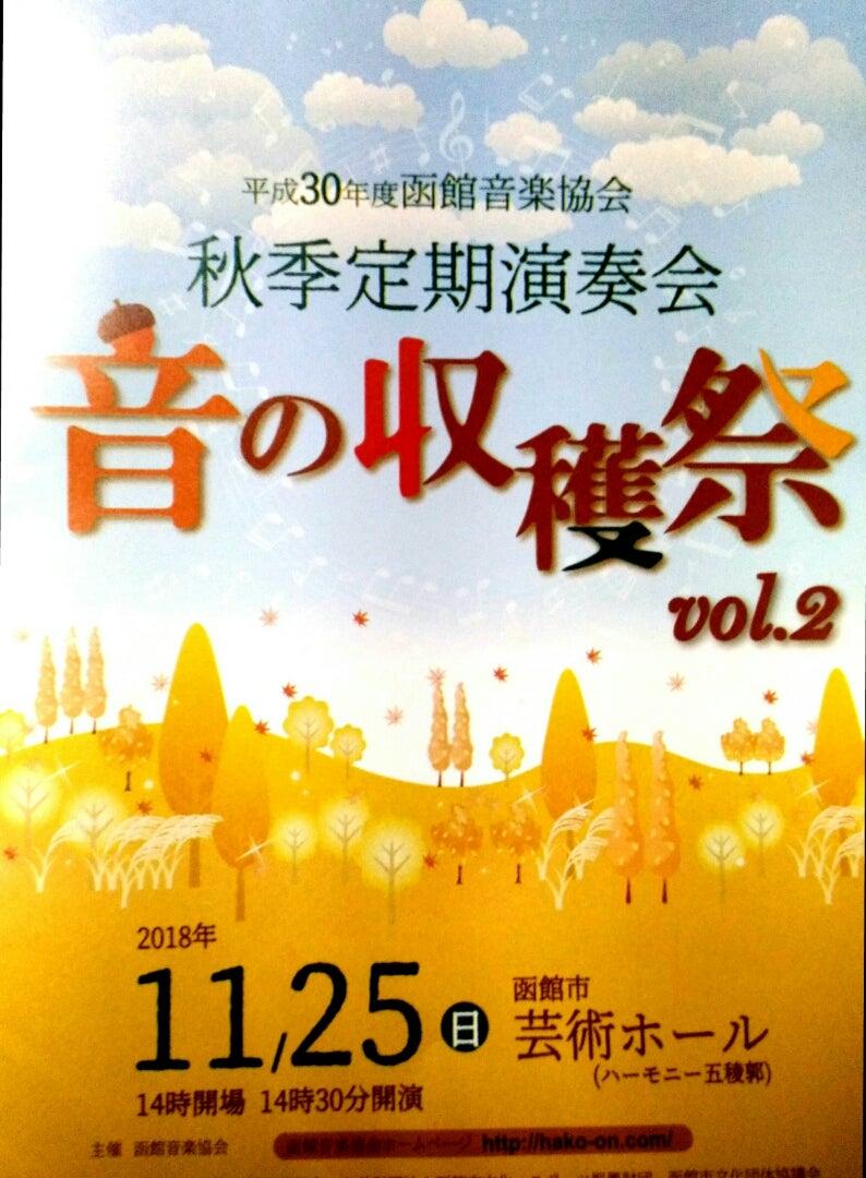 平成30年度 函館音楽協会 秋季定...