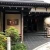 ESSEプロデュース赤沢温泉の旅 ランチは古民家風 居酒屋赤沢亭にて金目鯛御膳!④の画像
