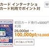 1万円GETするならこれだ!!の画像