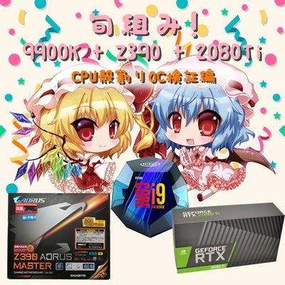 旬組み! 9900K Z390 2080Ti でCPUを殻割りしてOC検証よ!の記事に添付されている画像