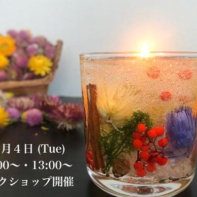 お花いっぱいのキャンドル作り♡ワークショップのお知らせの記事に添付されている画像
