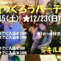 本日!12/15(土)20時~start★友達つくろうパーティー参加者募集中!の記事に添付されている画像