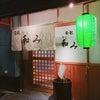 旬彩「和み 」  JR和歌山駅東口の画像