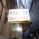 韓国旅行記①の記事より