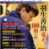 12/3発売 将棋世界 2019年1月号の画像