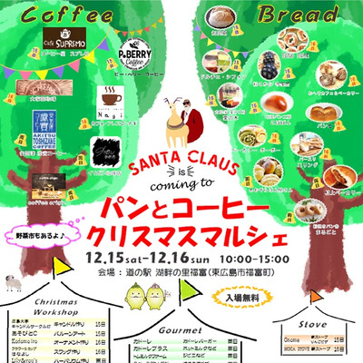 【東広島イベント情報】道の駅湖畔の里福富さまよりご案内ですの記事に添付されている画像