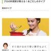 あごだしの選び方 〜スマートショッピング あごだし〜の画像