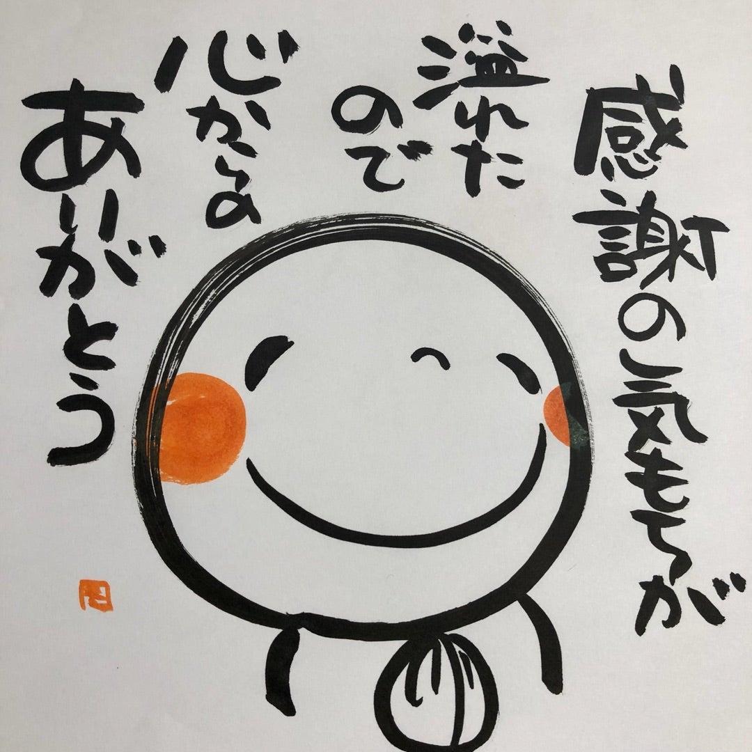 笑い文字「感謝の気持ちが溢れたので心からのありがとう」
