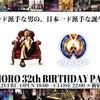 TOMORO 32th BIRTHDAY PARTY ご案内☆の画像