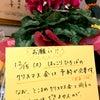 12/15(土)ほっこりクリスマス会について ★お知らせ★の画像
