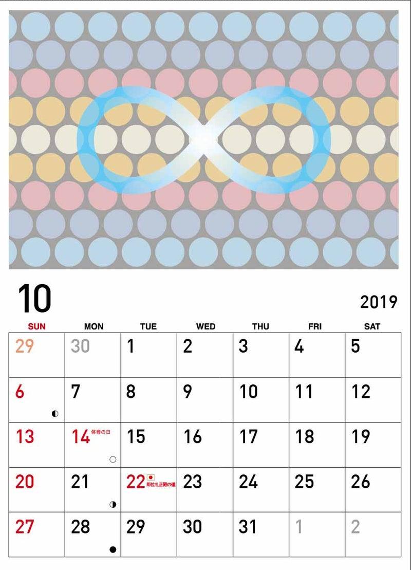 19年カレンダーイラスト紹介 10月 グラフィックデザイナー 宇宙絵描き