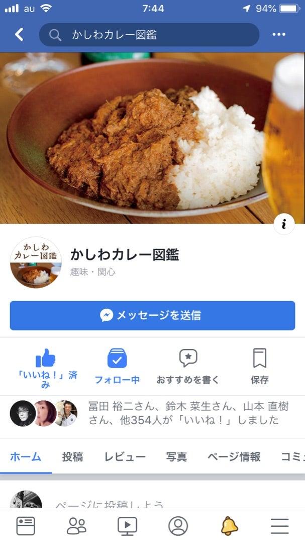 ポケモンソード カレー図鑑