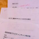【糀お料理研究部】資格取得後も、考えることをやめません。 努力し続けます。 勉強し続けます。の記事より