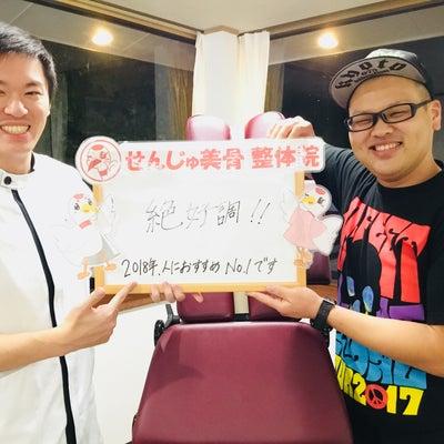 せんじゅ美骨鍼灸整骨院 アメブロデビュー!の記事に添付されている画像