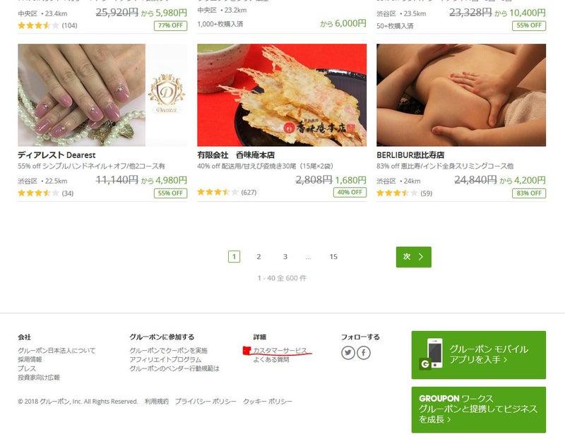ログイン グルーポン 米グルーポンが日本市場から撤退へ「スカスカおせち」思い出す人も
