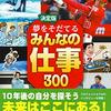 11/29「決定版 夢をそだてるみんなの仕事300」に、棋士羽生善治も登場!の画像