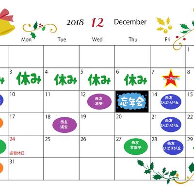 12/16は、久しぶりの西友上福岡での出演です。の記事に添付されている画像