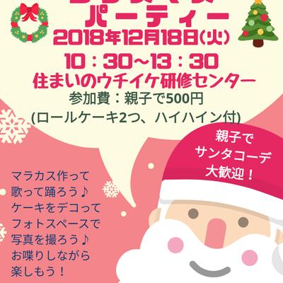 【終了】12/18☆クリスマスパーティーの記事に添付されている画像