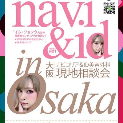 2019年1月27日(日)♡大阪相談会開催が決定致しました♡の記事に添付されている画像